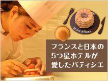フランスと日本の5つ星ホテルが愛したパティシエが創る引き菓子